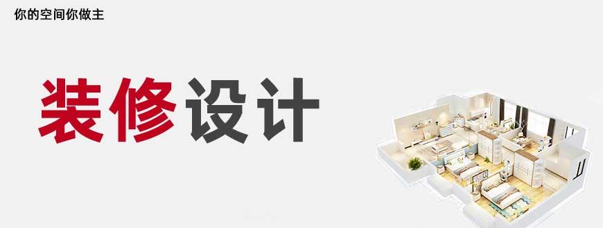连云港家善装饰设计有限公司